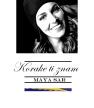 07 Bosnia & Herzegovina - Maja Sarihodzic - Korake ti znam