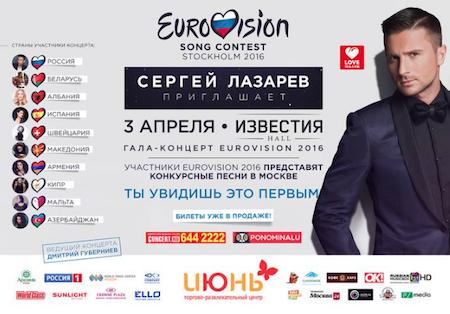 Russia Pre-party 2016